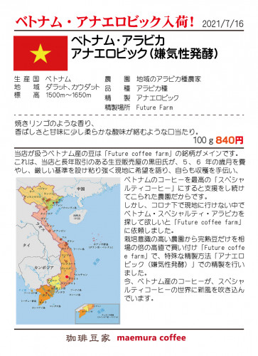 新銘柄-ベトナム-アナエロビック-入荷.jpg