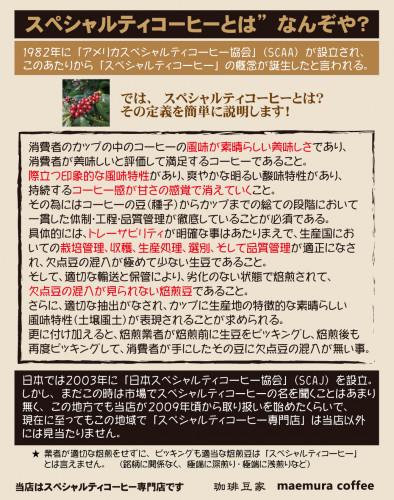 """スペシャルティコーヒーとは"""".jpg"""