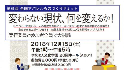 Screenshot_2018-11-15 1P_3 - 2018samito pdf.png
