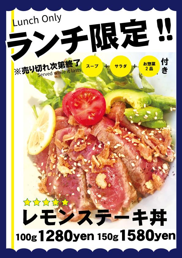 ランチ限定ステーキ丼.jpg