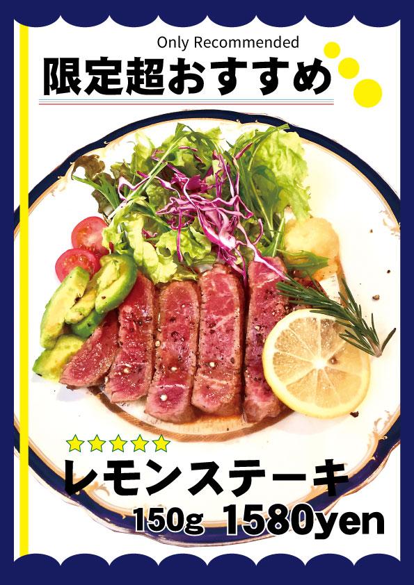 ランプ肉ステーキ.jpg