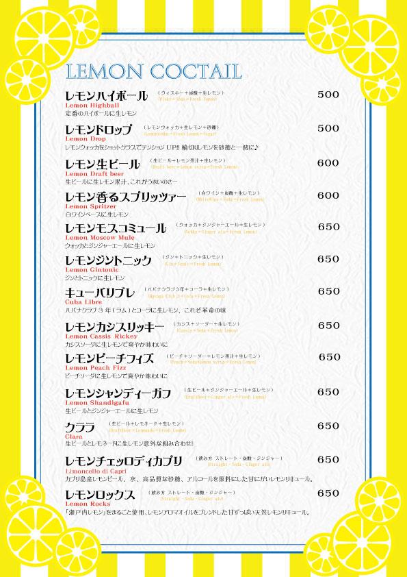 レモンドリンク4pA4.jpg