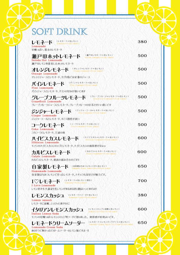 レモンドリンク5pA4.jpg