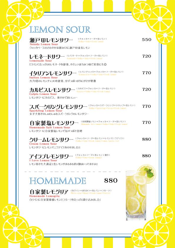 レモンドリンク3pA4.jpg