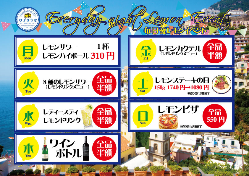日替わりイベントA4カプリ税込み.jpg