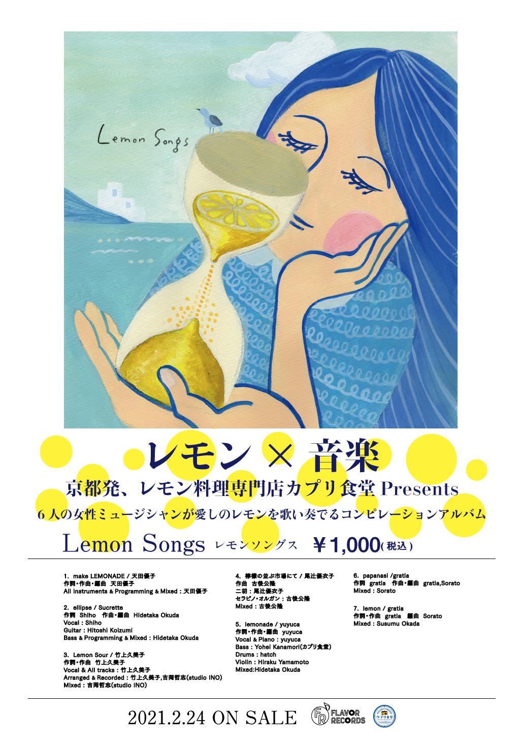 レモンソングス3.jpg