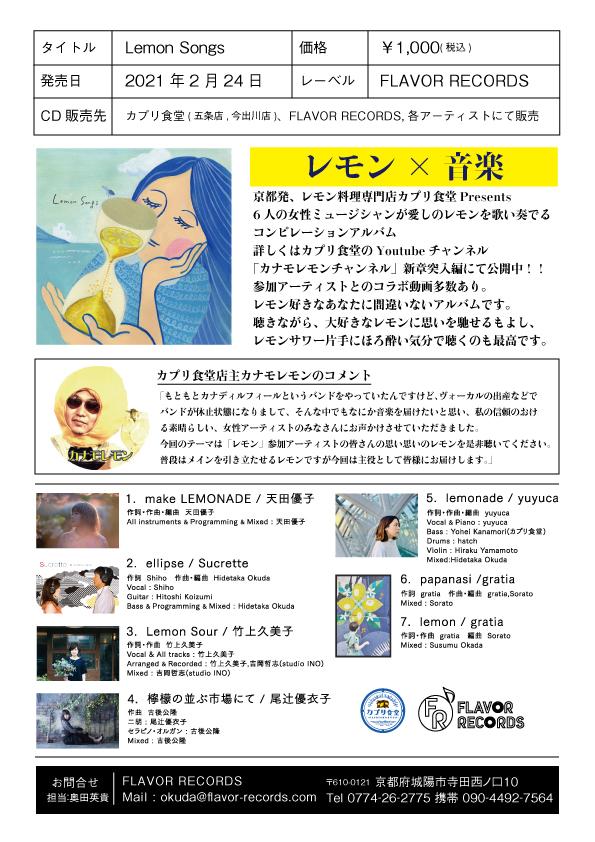 レモンソングスプレスリリース.jpg