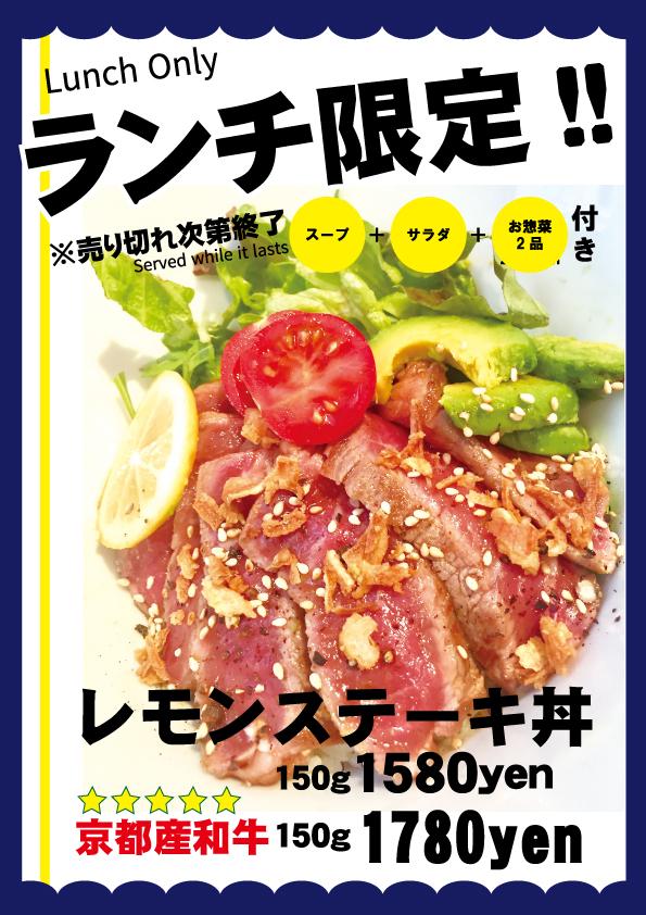 ランチ限定ステーキ丼のコピー.jpg