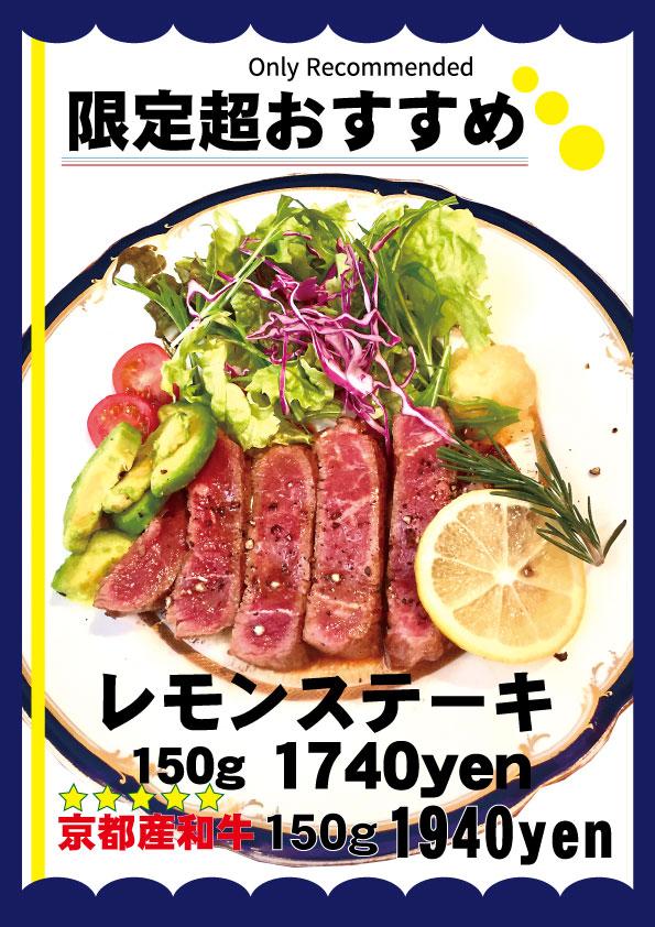 ランプ肉ステーキ税込み.jpg