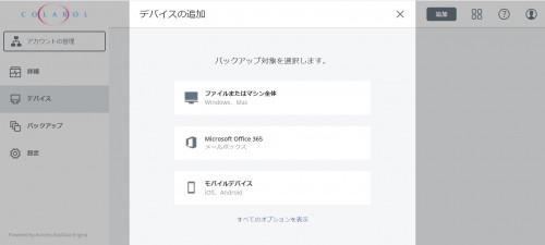 02_デバイスの追加1.jpg