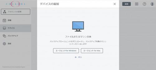 02_デバイスの追加2.jpg