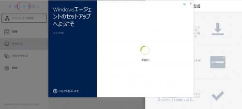 03_Windowsマシンの追加3.jpg