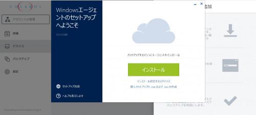 03_Windowsマシンの追加4.jpg