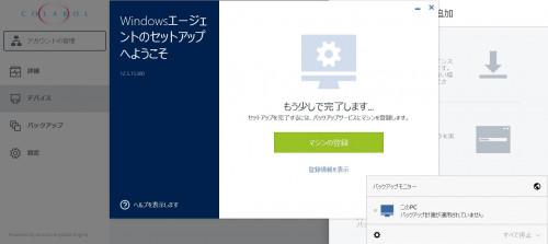 03_Windowsマシンの追加5.jpg