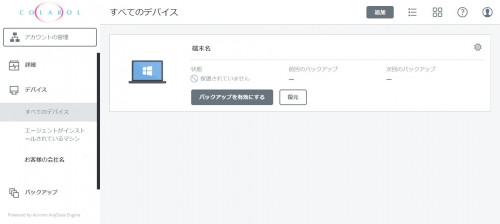 04_バックアップの有効化1.jpg