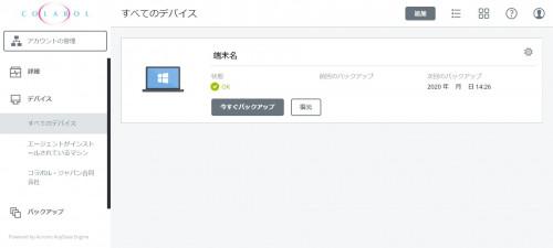 04_バックアップの有効化3_3.jpg