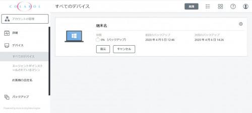 04_バックアップの有効化4.jpg