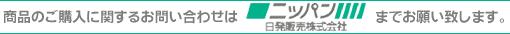 開発提案力で明日を開く技術商社【日発販売株式会社