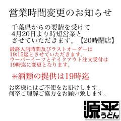 20日よりJ時短のお知らせ.jpeg