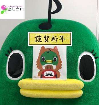 ナラシド年賀状.jpg