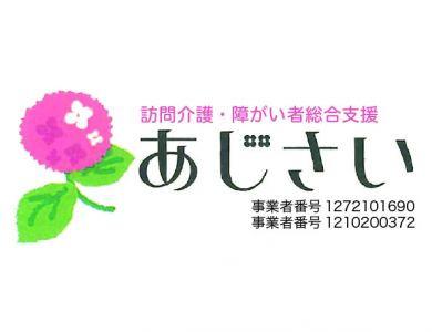 あじさいロゴ.jpg