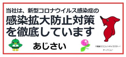 新型コロナ感染防止対策.jpg