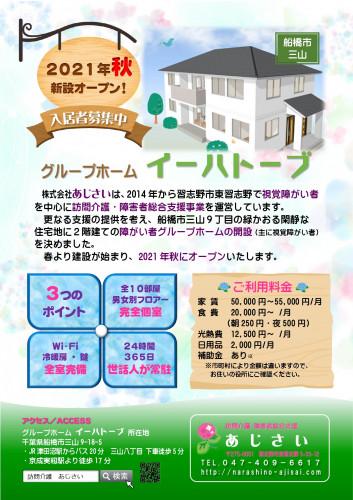 ちらしのコピー 兄 最新_page-0001.jpg
