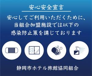 静岡市ホテル旅館協同組合<安心安全宣言>