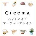 Creema.jpg