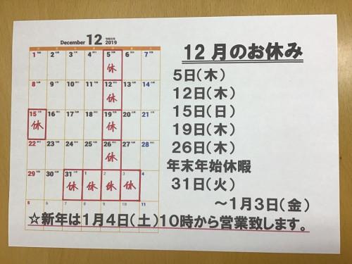 12月の休み.jpg
