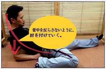 後屈痛臀筋スト2.JPG
