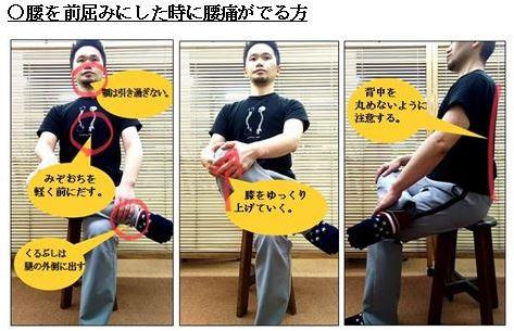前屈痛臀筋スト.JPG