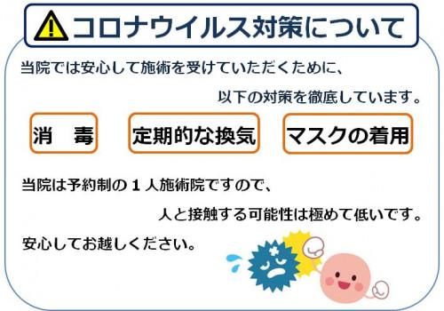 コロナウイルス対策について.JPG
