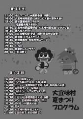 H30_natumaturi_2.jpg