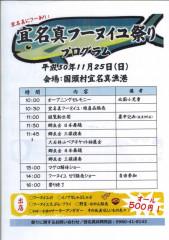 フーヌイユプログラム5-724x1024 .jpg