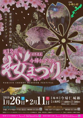 20190126sakurafestival.jpg