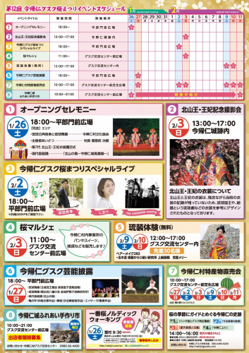 20180126sakurafesdate2.jpg