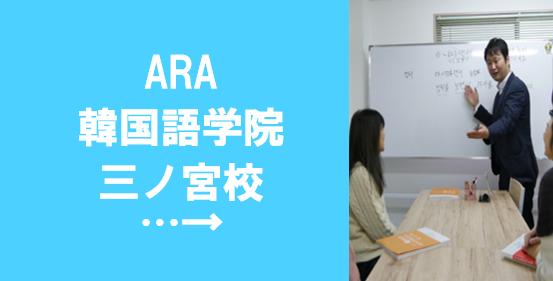 アラ韓国語学院「三ノ宮校」.png