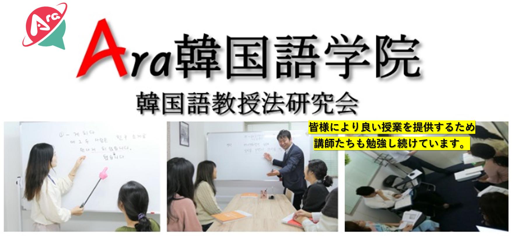 三ノ宮、神戸韓国語、三ノ宮韓国語、神戸韓国語教室、韓国語神戸.png