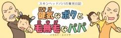 日経dual0126_看板バナー.jpg