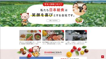 日本給食.jpg