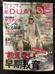 日経DUAL Special02.JPG