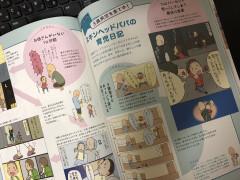 日経DUAL Special01.JPG