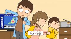 04-1-1早めの避難.jpg