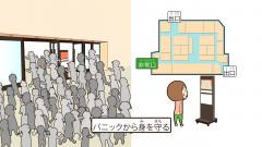 02-2-3二次災害から身を守るj.jpg