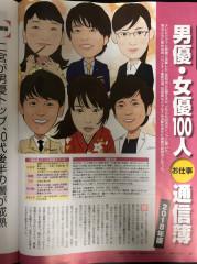 1204日経エンタテインメント! 01.jpg