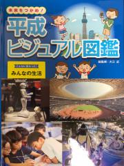 0205平成ビジュアル1.jpg