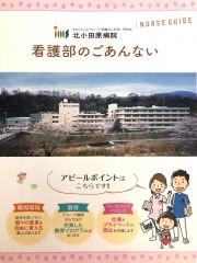 0830北小田原病院00.jpg