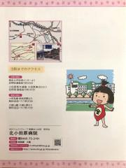 0830北小田原病院02.jpg