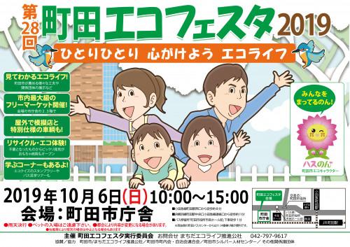 2019ポスターバス0727製作中-01.jpg